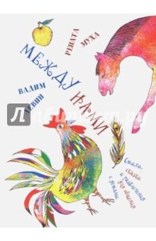 Между намиОтечественная поэзия для детей<br>Книга-перевертыш.<br>Между нами, взрослыми…:<br>- стихи<br>- сказки и развлечения для общения с детьми<br>- педагогические заметки писателей, как читать детям, как читать с детьми, получая удовольствие и доставляя радость<br>2-е издание, дополненное.<br>