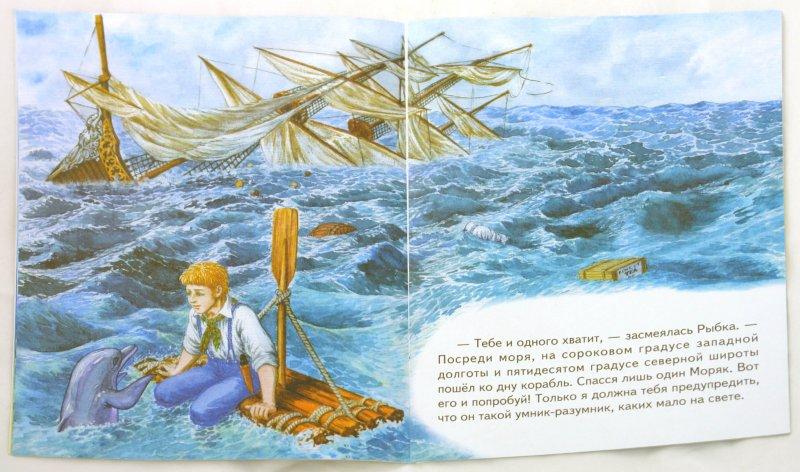 Иллюстрация 1 из 18 для Откуда у китов такая глотка - Редьярд Киплинг | Лабиринт - книги. Источник: Лабиринт