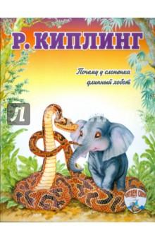 Киплинг Редьярд Джозеф Почему у слоненка длинный хобот