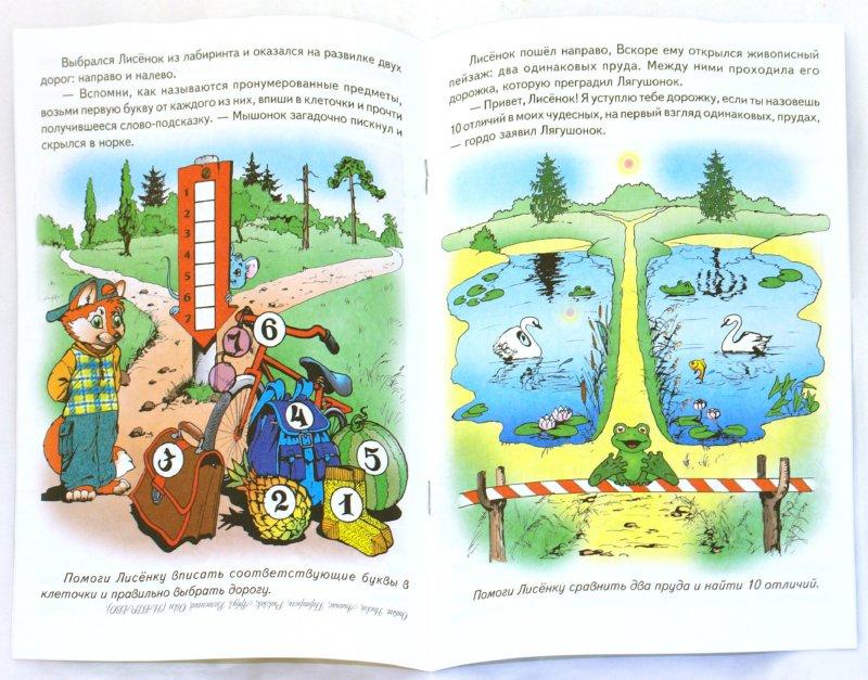 Иллюстрация 1 из 17 для Как Лисенок стал победителем - И. Медеева | Лабиринт - книги. Источник: Лабиринт