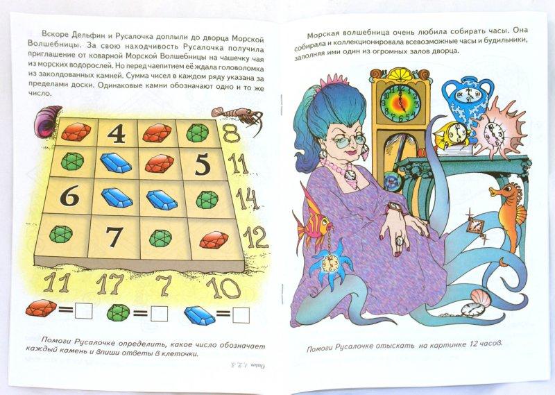 Иллюстрация 1 из 3 для Приключения Русалочки - И. Медеева   Лабиринт - книги. Источник: Лабиринт