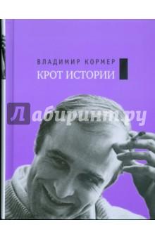 Крот историиКлассическая отечественная проза<br>В. Ф. Кормер - одна из самых ярких и знаковых фигур московской жизни 1960-1970-х годов. По образованию математик, он по призванию был писателем и философом. На поверхностный взгляд гуляка праздный, внутренне был сосредоточен на осмыслении происходящего. В силу этих обстоятельств КГБ не оставлял его без внимания. Важная тема романов, статей и пьесы В. Кормера - деформация личности в условиях несвободы, выражающаяся не только в индивидуальной патологии (Крот истории), но и в искажении родовых черт всех социальных слоев (Двойное сознание...) и общества в целом. Реальность отдает безумием, форсом, тем, что сегодня принято называть достоевщиной (Лифт). Революции, социальные и научно-технические, привели к появлению нового типа личности, иных отношений между людьми и неожиданных реакций на происходящее (Человек плюс машина).<br>