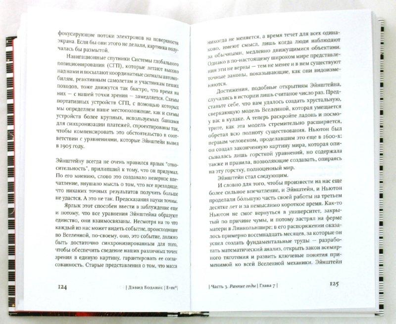 Иллюстрация 1 из 10 для Е=mc2. Биография самого знаменитого уравнения в мире - Д. Боданис   Лабиринт - книги. Источник: Лабиринт