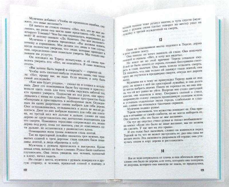 Иллюстрация 1 из 2 для Невыносимая легкость бытия - Милан Кундера | Лабиринт - книги. Источник: Лабиринт