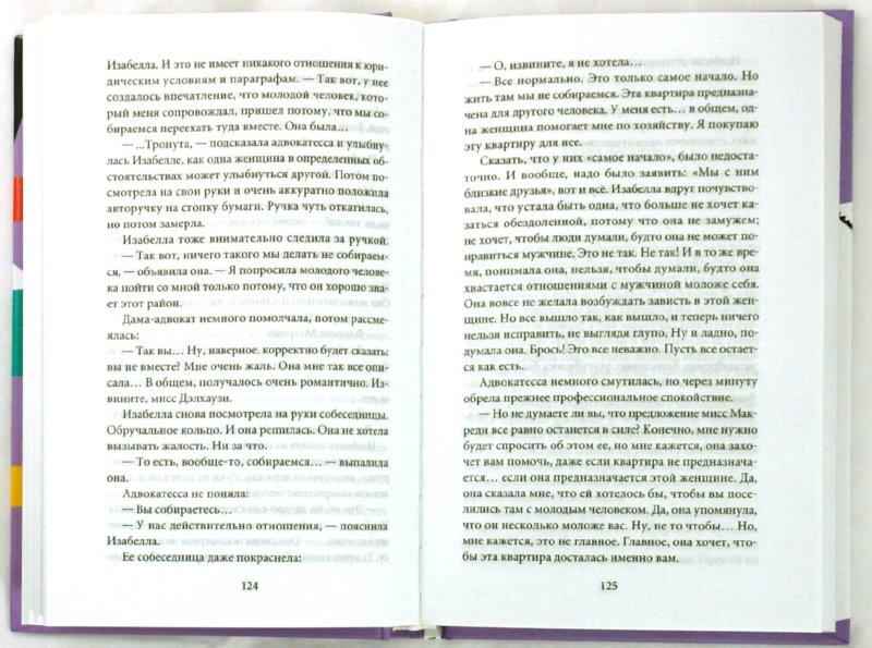 Иллюстрация 1 из 11 для Правильное отношение к дождю - Александр Макколл-Смит | Лабиринт - книги. Источник: Лабиринт