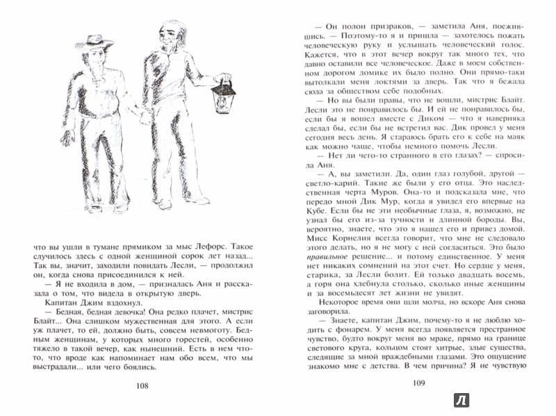 Иллюстрация 1 из 8 для Аня и Дом Мечты - Люси Монтгомери   Лабиринт - книги. Источник: Лабиринт