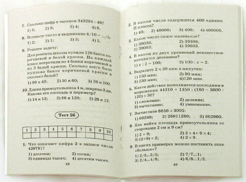 Иллюстрация 1 из 5 для Итоговые тесты по математике. 4 класс - Узорова, Нефедова | Лабиринт - книги. Источник: Лабиринт