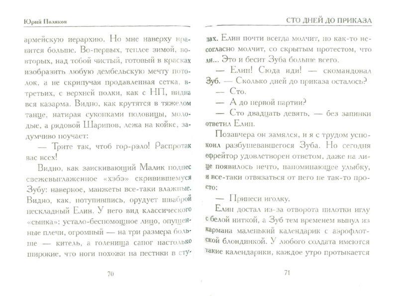 Иллюстрация 1 из 10 для Сто дней до приказа - Юрий Поляков | Лабиринт - книги. Источник: Лабиринт
