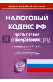 Налоговый кодекс Российской Федерации. Части 1 и 2по состоянию на 10 февраля 2009 г