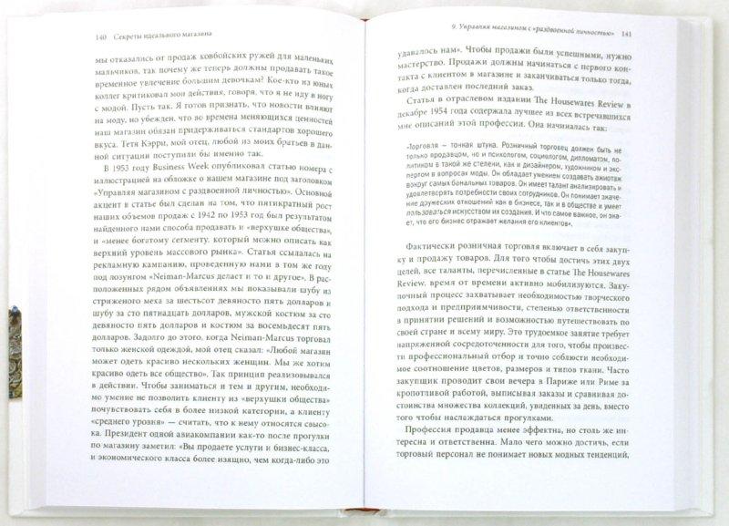 Иллюстрация 1 из 16 для Секреты идеального магазина. Мемуары создателя розничной империи - Стэнли Маркус | Лабиринт - книги. Источник: Лабиринт