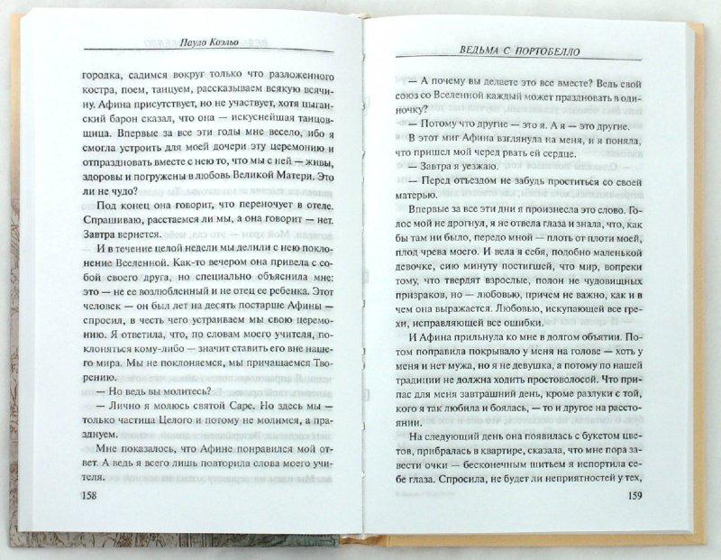 Иллюстрация 1 из 6 для Ведьма с Портобелло - Пауло Коэльо   Лабиринт - книги. Источник: Лабиринт