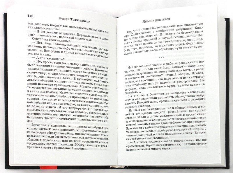 Иллюстрация 1 из 14 для Лифчик для героя. Путь самца-2 - Роман Трахтенберг   Лабиринт - книги. Источник: Лабиринт