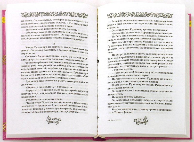 Иллюстрация 1 из 9 для Английские сказки - Рескин, Свифт, Киплинг, Уайльд   Лабиринт - книги. Источник: Лабиринт