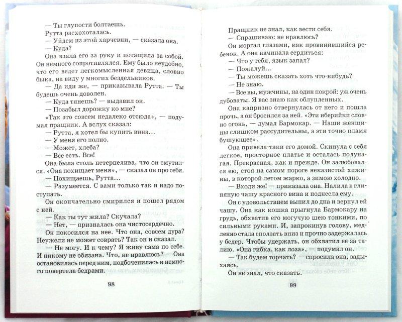 Иллюстрация 1 из 5 для Ганнибал, сын Гамилькара - Георгий Гулиа | Лабиринт - книги. Источник: Лабиринт