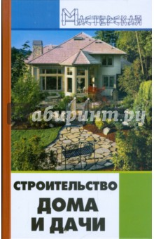 Строительство дома и дачи