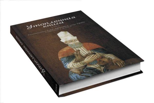 Иллюстрация 1 из 8 для Утопленная книга. Размышления Бахауддина, отца Руми, о небесном и земном - Бахауддин Валад | Лабиринт - книги. Источник: Лабиринт