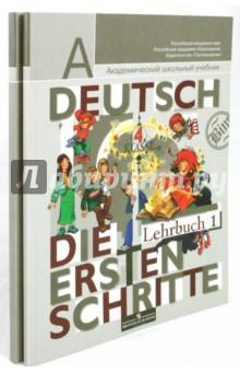 Немецкий язык. Первые шаги. 4 класс. Учебник для общеобразовательных учреждений. В 2-х частях