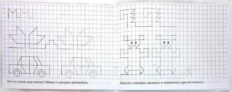 Иллюстрация 1 из 11 для Нарисуй по образцу! Задания для мальчиков 5-7 лет - Тамара Клементовича | Лабиринт - книги. Источник: Лабиринт