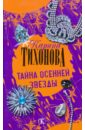 Тихонова Карина. Тайна осенней звезды