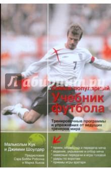 Самый популярный учебник футбола! Тренировочные программы и упражнения от ведущих тренеров мира