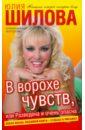 Шилова Юлия Витальевна. В ворохе чувств, или Разведена и очень опасна