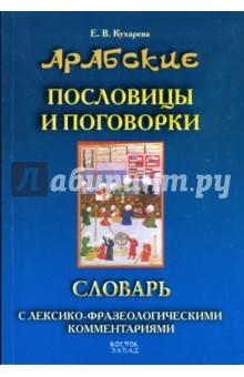 Арабские пословицы и поговорки.. Словарь с лексико-фразеологическими комментариями
