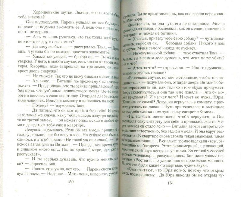 Иллюстрация 1 из 5 для Вкус убийства - Анна Малышева   Лабиринт - книги. Источник: Лабиринт