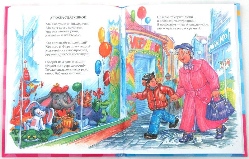 Иллюстрация 1 из 29 для Лучшие стихи к праздникам - Татьяна Бокова | Лабиринт - книги. Источник: Лабиринт