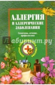Аллергия и аллергические заболевания