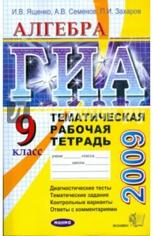 ГИА 2009. Алгебра. Тематическая рабочая тетрадь. 9 класс (новая форма)