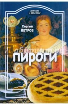 ПирогиВыпечка. Десерты<br>Именно пирогами славится в первую очередь русская кухня. Раньше пироги были повседневной едой, теперь - скорее, праздничной. Многие хозяйки почему-то боятся браться за пироги: а вдруг не получатся? Уверяем вас - получатся. На самом деле пироги испортить как раз труднее всего. Наоборот, их очень легко готовить, нужно только приноровиться. А данная книга поможет вам в этом.<br>