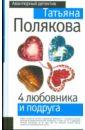 Полякова Татьяна Викторовна 4 любовника и подруга