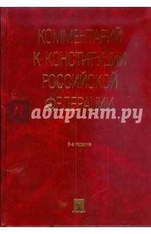 Комментарии к Конституции Российской Федерации