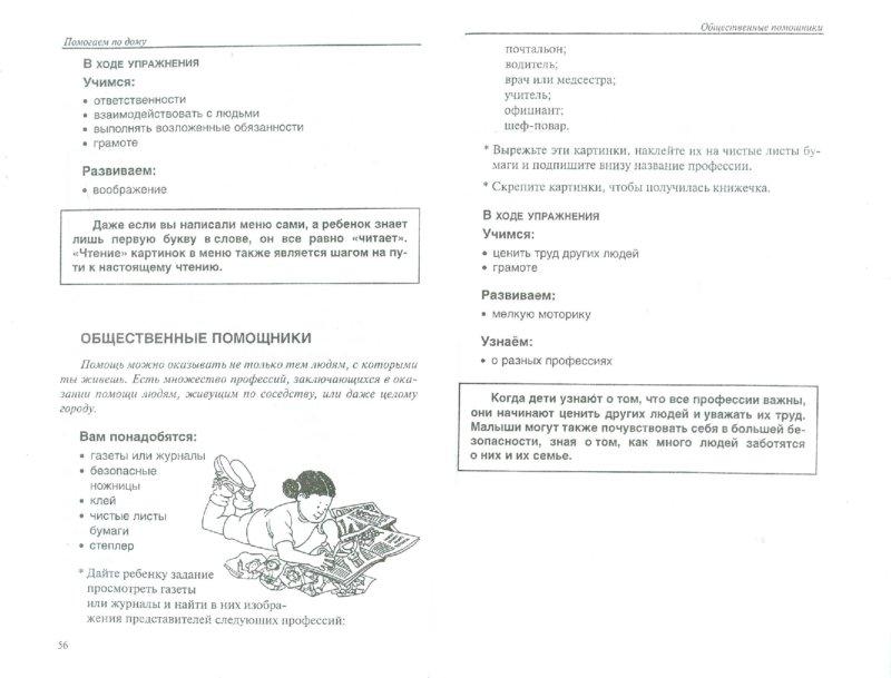 Иллюстрация 1 из 22 для 80 веселых развивающих игр для вашего малыша - Фред Роджерс | Лабиринт - книги. Источник: Лабиринт