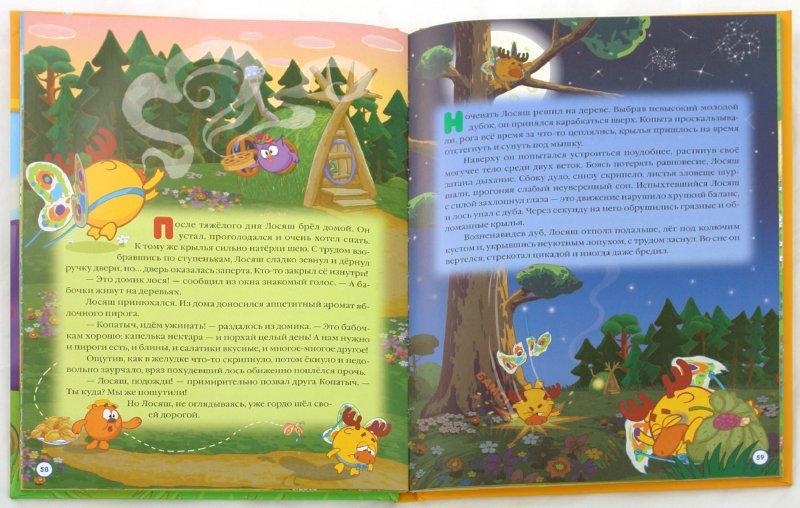 Иллюстрация 1 из 21 для Истории про дружбу   Лабиринт - книги. Источник: Лабиринт