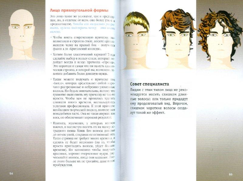 Иллюстрация 1 из 9 для Инструктор по имиджу для мужчин - Герен, Герен | Лабиринт - книги. Источник: Лабиринт