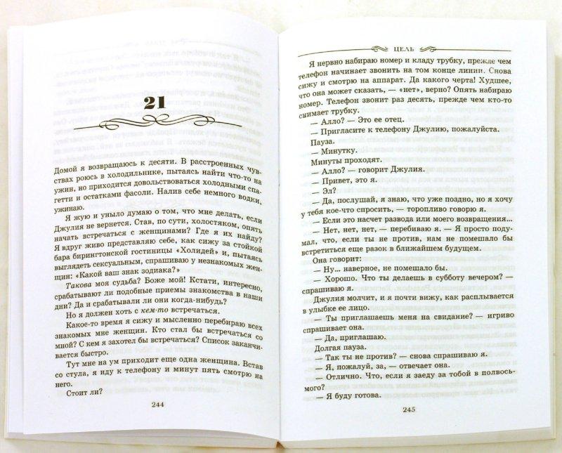 Иллюстрация 1 из 2 для Цель: процесс непрерывного совершенствования - Голдратт, Кокс | Лабиринт - книги. Источник: Лабиринт