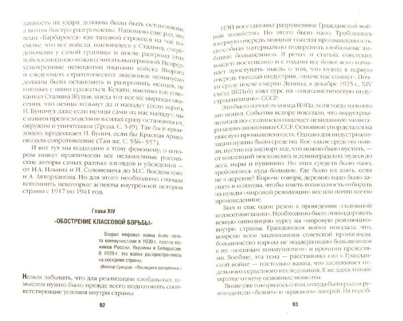 Иллюстрация 1 из 9 для Почему Сталин проиграл Вторую мировую войну? - Дмитрий Винтер | Лабиринт - книги. Источник: Лабиринт
