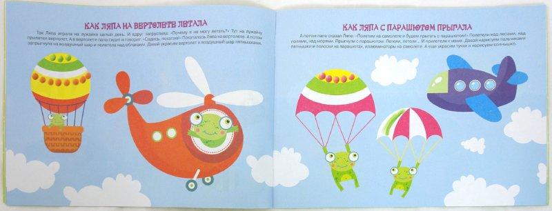Иллюстрация 1 из 21 для Рисуем пальчиками с Ляпой - Ирина Лыкова   Лабиринт - книги. Источник: Лабиринт