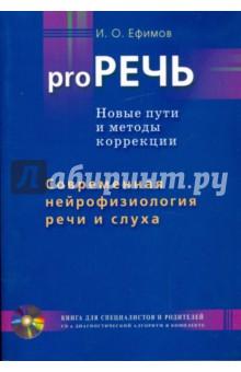 Pro РЕЧЬ. Современная нейрофизиология речи и слуха (+CD)