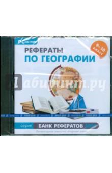 Банк рефератов 2009. Рефераты по географии. 9–10 классы (CDpc)
