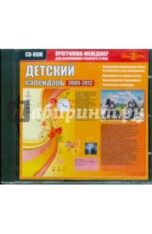 Детский календарь 2009-2012 (CDpc)