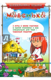 Zakazat.ru: Машенька. Коллекционное издание (DVDpc).