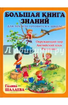 Большая книга знаний для тех, кто готовится к школе. Окружающий мир, английский язык, рисование