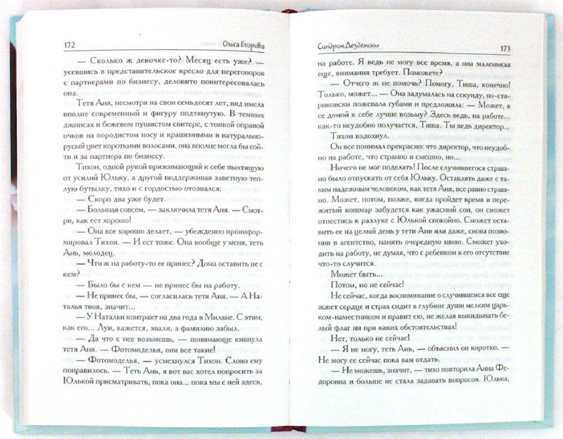 Иллюстрация 1 из 13 для Синдром Дездемоны - Ольга Егорова   Лабиринт - книги. Источник: Лабиринт