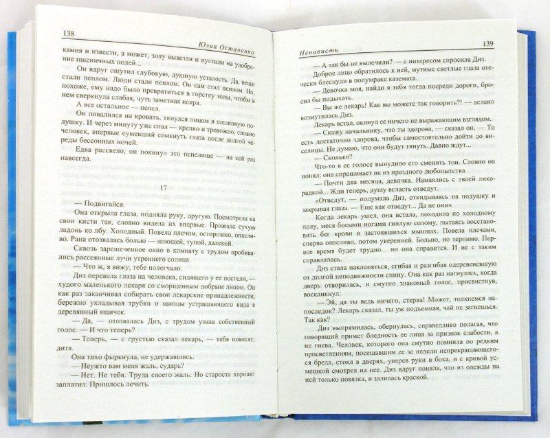 Иллюстрация 1 из 6 для Ненависть - Юлия Остапенко   Лабиринт - книги. Источник: Лабиринт