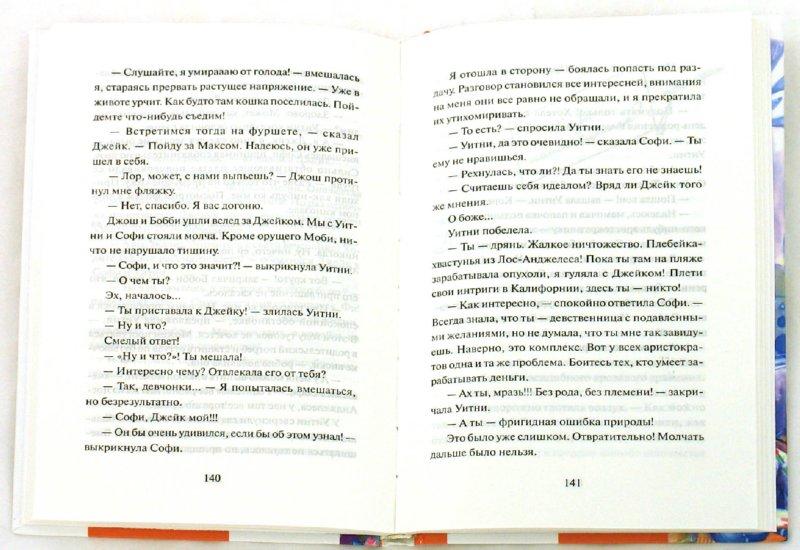 Иллюстрация 1 из 4 для Горько-сладкие шестнадцать - Карасев, Каргман | Лабиринт - книги. Источник: Лабиринт