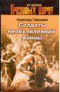 Тамоников Александр Александрович. Солдаты необъявленной войны