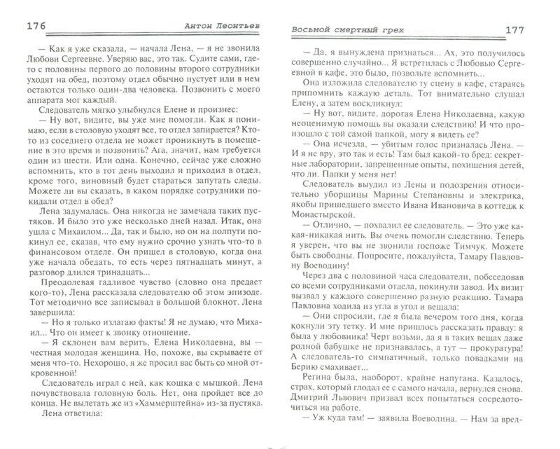 Иллюстрация 1 из 6 для Восьмой смертный грех - Антон Леонтьев   Лабиринт - книги. Источник: Лабиринт