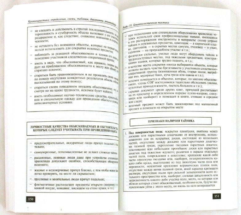 Иллюстрация 1 из 5 для Криминалистика: определения, схемы, таблицы, диаграммы, рекомендации - Николай Шурухнов | Лабиринт - книги. Источник: Лабиринт
